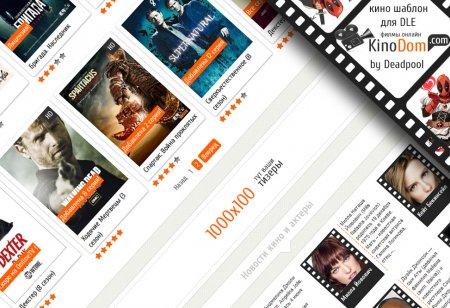 Кино шаблон KinoDom для DLE 9.8 (оригинал) бесплатно