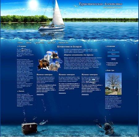 Шаблон «Туристическое Агентство» для DLE 10.0