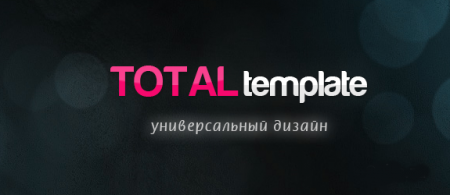 Шаблон TotalTemplate [DLE 10.1-10.2]